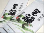 壽々喜園で生徒作例 第2弾「金龍」