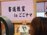 NHK ごごナマに生出演してきました。
