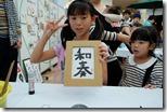未来こどもがっこう 文化祭 ダンボール書道