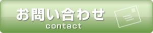 button08_toiawase_02