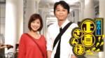 【メディア】フジテレビ「有吉くんの正直さんぽ」10/6(土)放送予定