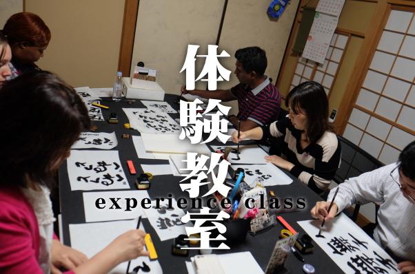 和様書道の体験教室