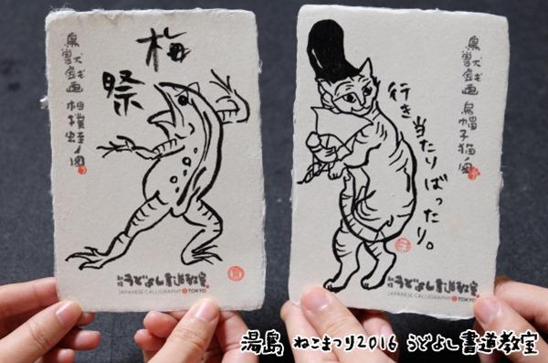 湯島 ねこまつり 梅祭り うどよし書道教室 鳥獣戯画 烏帽子猫