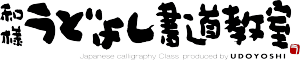 和様 うどよし書道教室|東京 湯島・本郷・ 御茶ノ水|Japanese calligraphy class