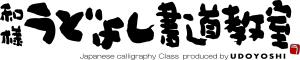 和様 うどよし書道教室 東京 湯島・本郷・ 御茶ノ水 Japanese calligraphy class