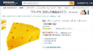 チーズヘッド
