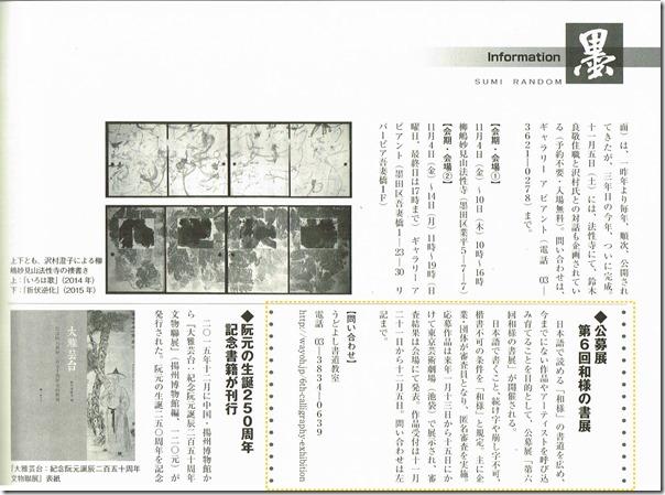 和様の書展 芸術新聞社「墨」